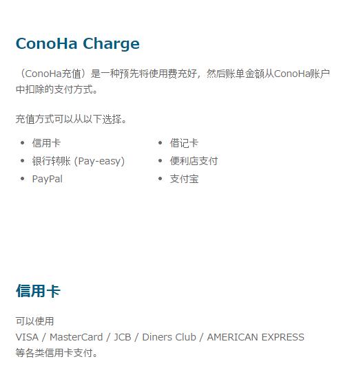 conoha 支付方式